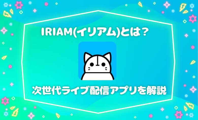 IRIAM配信方法 評判