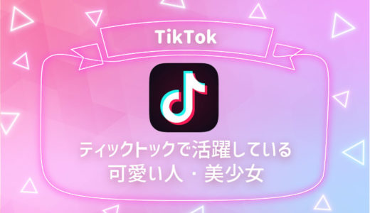 【TikTok】キュートな美少女・双子・こどもランキング11選【人気】