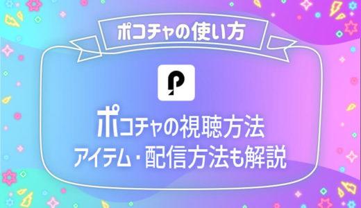 人気ライブ配信アプリpococha(ポコチャ )の使い方を徹底解説!