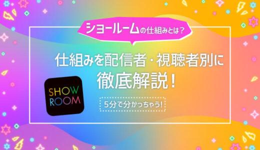 SHOWROOM(ショールーム)の使い方や仕組みを視聴者・配信者別に徹底解説!
