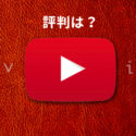 Youtube Liveの評判・口コミを徹底調査!生の声を掲載【2019年最新版】
