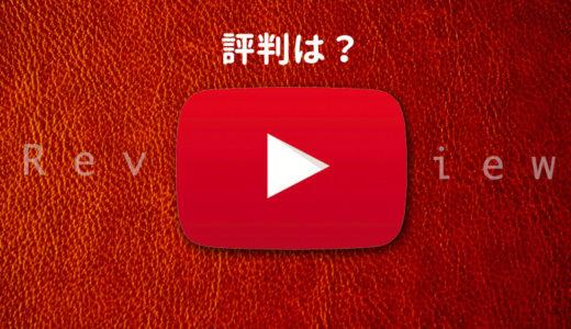 Youtube Liveの評判・口コミを徹底調査!生の声を掲載【2020年最新版】