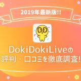 DokiDokiLive(ドキドキライブ)の評判