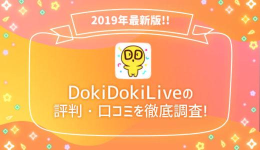 DokiDokiLive(ドキドキライブ)の評判・口コミを徹底調査!生の声を掲載【2020年最新版】