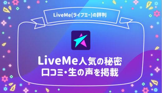 Live Me(ライブミー)の評判・口コミを徹底解説!生の声を掲載【2020年最新版】