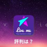 Live Me(ライブミー)の評判・口コミを徹底解説!生の声を掲載【2019年最新版】