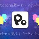 ポコチャ(Pococha)人気ライバー可愛いイケメン
