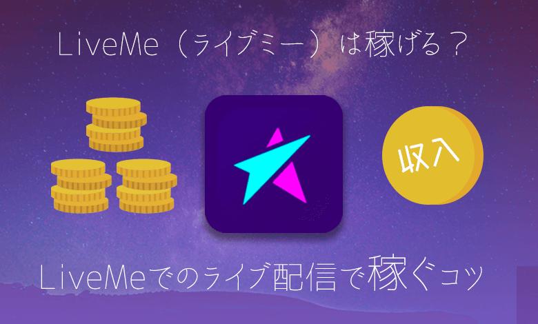 LiveMe(ライブミー)で稼ぐ方法