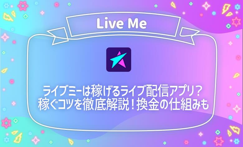 LiveMe 稼ぐ
