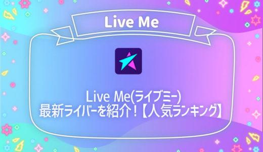 Live Me(ライブミー)最新ライバーを紹介!【人気ランキング2020年】