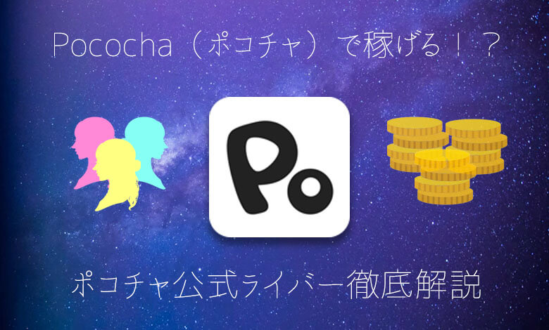 Pococha(ポコチャ)公式ライバー仕組み・稼げる・月収