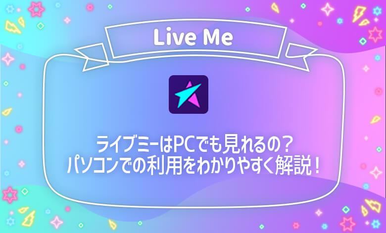 LiveMe PC