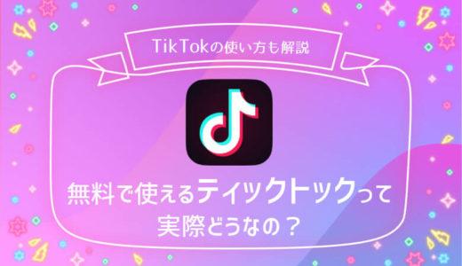 無料のTikTokって実際どう? 使い方・タダの理由・出来ることを解説!