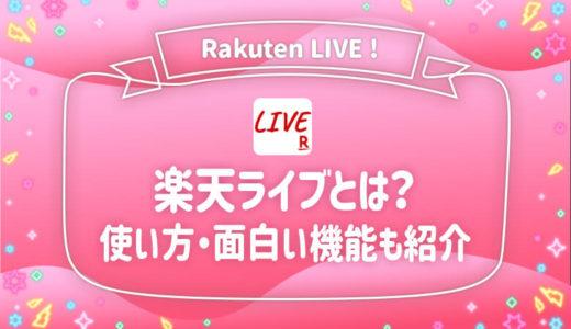 RakutenLIVE(楽天ライブ)とは?実際どう? 使い方・面白い機能を解説!
