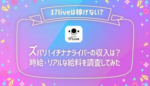 17LIVE(イチナナ)ライバーのお金・収入・給料・時給は?稼ぎ方を解説!
