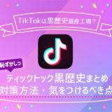 TikTok黒歴史まとめ