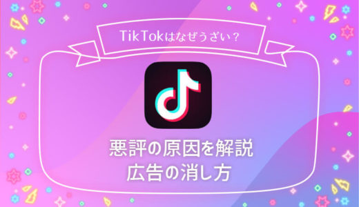 tiktok(ティックトック)はなぜうざい?悪評の原因を徹底解説!【広告の消し方】