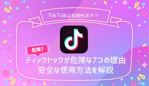 TikTok(ティックトック)は危険性あり?安全な使用方法・隠された事件・批判意見について徹底解説!
