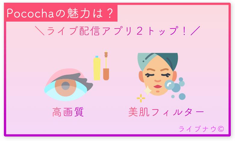 ポコチャ. pococha, 評判, 口コミ, ライブ配信, Instagram, インスタ, Facebook, Twitter