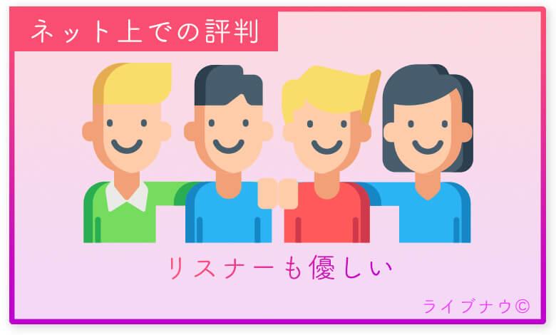 ポコチャ. pococha, 評判, 口コミ, ライブ配信, Instagram, インスタ, Facebook, Twitter, おすすめ, 高評価,