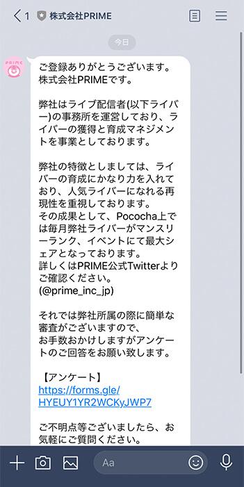 プライムアンケート事務所審査