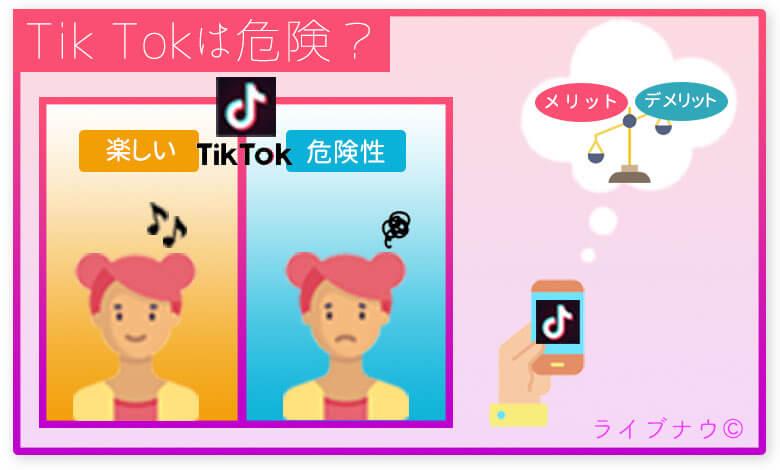 TikTokの安全な利用方法まとめ