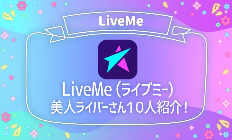 LiveMe 美人