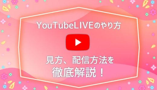 YouTubeLIVE(ユーチューブライブ)のやり方を徹底解説!【見方・配信方法】