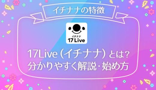 17live(イチナナライブ)とは?始め方など最高に分かりやすく解説【図解】