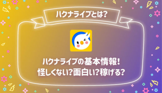 HAKUNA(ハクナ)ライブ配信アプリとは?怪しい?稼げる?【徹底検証】