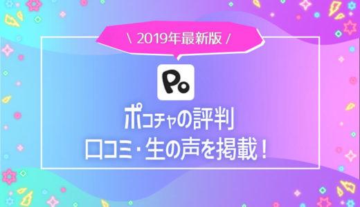 ポコチャ(Pococha)の評判・口コミを徹底調査!生の声を掲載【2019年最新版】