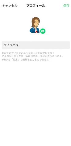 ラインライブプロフィール登録 (1)
