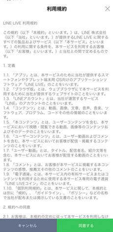 ラインライブ始め方・利用規約 (1)