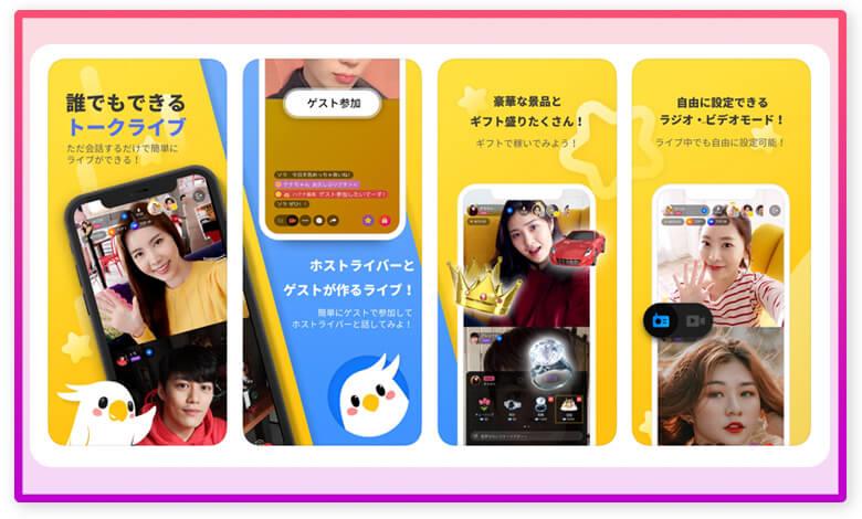 おすすめライブ生配信アプリハクナライブ
