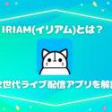 IRIAM(イリアム)とは
