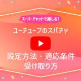 Youtube(ユーチューブ)スパチャ色