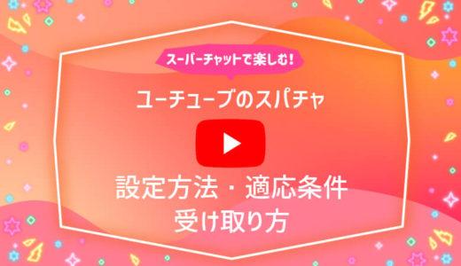 YouTubeのスーパーチャット(スパチャ)の設定方法・条件・受け取り方など全て徹底解説!