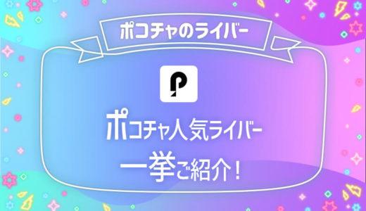 Pococha(ポコチャ)人気ライバーを男女別にご紹介!【かわいい】
