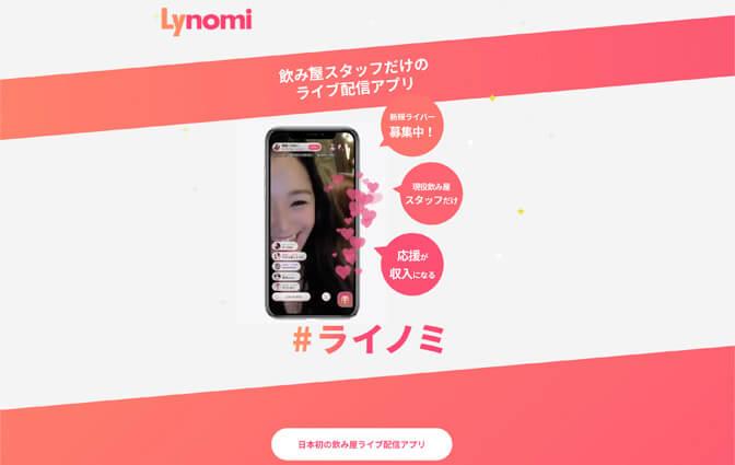 lynomiとは