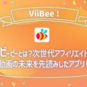 ViiBeeとは