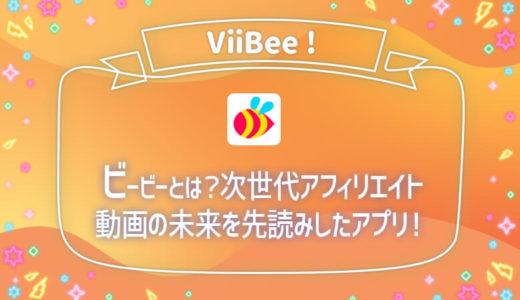 ViiBee(ビービー)とは?動画アフィリエイトの時代突入!今がチャンス