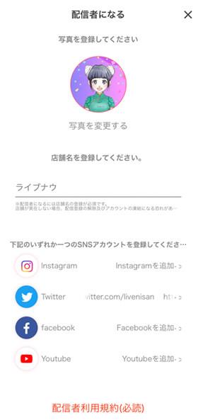 lynomiのライバー登録方法
