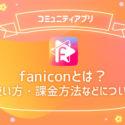 faniconとは