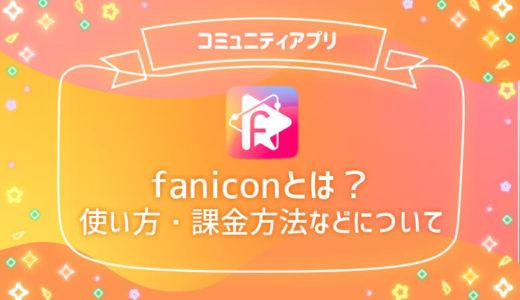 fanicon(ファニコン)とは?使い方・収益化を分かりやすく解説