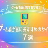 ゲーム配信アプリ