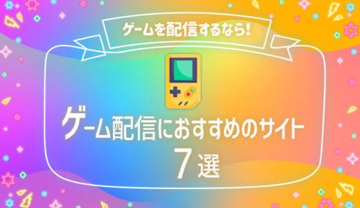 おすすめゲーム配信サイト(アプリ)7選【詳しいやり方・稼ぐ方法】