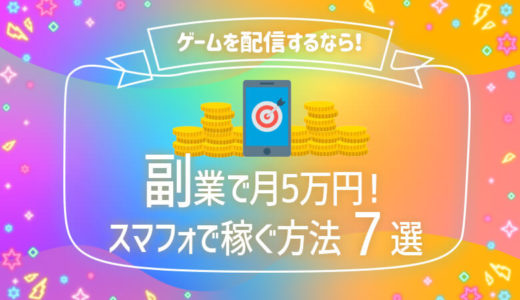 スマホで稼ぐ方法7選!副業で月5万円【2020年最新アプリ】