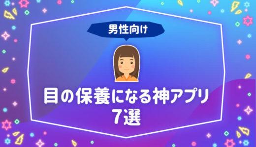 【神】男性向け目の保養アプリ7選【2021年最新】