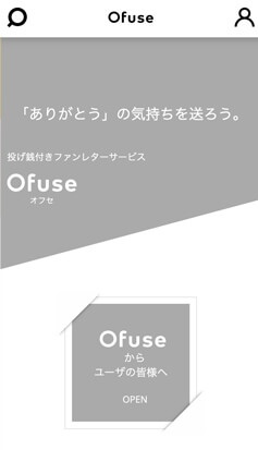 ofuse投げ銭