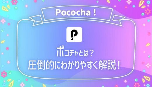 Pococha(ポコチャ)ライブ配信アプリをどこよりも1番わかりやすく解説